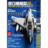 特集:徹底解析!F-4ファントムII ショートノーズ編    誰もが知っている『 F-4 ファントム...