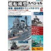 ■ 特集:艦船模型テクニックガイド3  すぐにでも手を動かしたくなるテクニックガイド満載!  今回の...