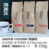 名称:椿珈琲コーヒー豆三種セット 原材料名:コーヒー豆 生豆生産国 ・フレンチブレンドクラシック:コ...
