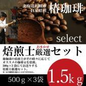 名称:椿珈琲おまかせ焙煎珈琲三種セット 内容:焙煎珈琲豆3種 ※豆を選ぶことはできません。 内容量:...
