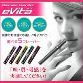 商品名 電子タバコ evita(エビータ)  コメント ニコチンもタールも「ゼロ」。吸う本人にも周囲...