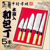 商品名 中村孝明 和包丁 5本セット (木箱入) サイズ 刺身包丁…約 30 × 330 × 19 ...