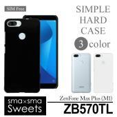 【商品説明】 『ZenFone Max Plus M1 ZB570TL  カバー ケース』 スタイリ...