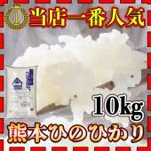当店で一番売れている九州熊本ヒノヒカリ ひのひかり精白米  できるだけ早めに食べられることをお勧めい...
