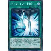 カード名:ボンディング−D2O 収録:デュエリストパック−レジェンドデュエリスト編− 品番:DP18...