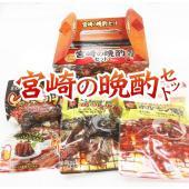 「日向屋 宮崎の晩酌セット 3袋入」は、 鶏の炭火焼・豚ホルモン焼き・しゃぶっ手羽の3つの美味しさが...