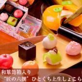 美しい友禅柄の箪笥ボックスに、鮮やかな六種の上生しょこらと桜の香り漂う桜煎茶を詰めました。ひとくちサ...
