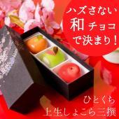 """彩り鮮やかなあんの中にチョコレートたっぷり。日本三大菓子処・松江の伝統文化を受け継いだ""""正統派""""和チ..."""
