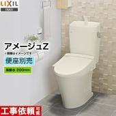 BC-ZA10S--DT-ZA180E-BN8 INAX トイレ LIXIL アメージュZ便器 EC...
