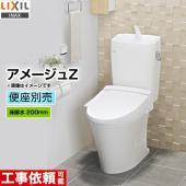 BC-ZA10S--DT-ZA180E-BW1 INAX トイレ LIXIL アメージュZ便器 EC...