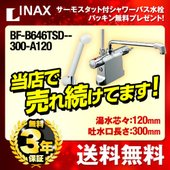 [BF-B646TSD--300-A120]INAX イナックス 浴室水栓 シャワー水栓 蛇口 ビー...