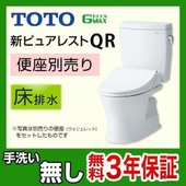 [CS230B+SH230BA-NW1] TOTO トイレ ピュアレストQR 組み合わせ便器(ウォシ...