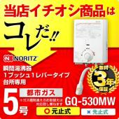 [GQ-530MW-13A] 【都市ガス】 ノーリツ 瞬間湯沸器 1プッシュ1レバータイプ 5号用 ...