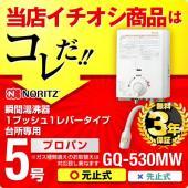 [GQ-530MW-LPG] 【プロパンガス】 ノーリツ 瞬間湯沸器 1プッシュ1レバータイプ 5号...