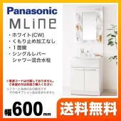 [GQM60KSCW--GQM60K1NMK] パナソニック 洗面化粧台 エムライン MLine 幅...