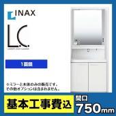 【工事費込セット(商品+基本工事)】[L-LC-002-75-VP2H] INAX L.C. エルシ...