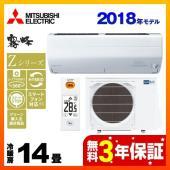 MSZ-ZW4018S-W 三菱 ルームエアコン Zシリーズ 霧ヶ峰 ハイスペックモデル 冷房/暖房...