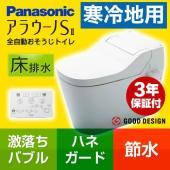 XCH1401WS7 パナソニック トイレ アラウーノS2 全自動おそうじトイレ(タンクレストイレ)...