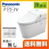 [XCH3014WS] パナソニック トイレ NEWアラウーノV 3Dツイスター水流 節水きれい洗浄...