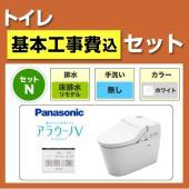 【工事費込セット(商品+基本工事)】[XCH3015RWS] パナソニック トイレ NEWアラウーノ...