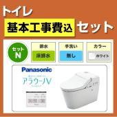 【工事費込セット(商品+基本工事)】[XCH3015WS] パナソニック トイレ NEWアラウーノV...