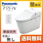 [XCH301PWS] パナソニック トイレ NEWアラウーノV 3Dツイスター水流 節水きれい洗浄...