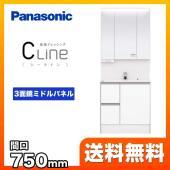 [XGQC75C5HMKHW-GQC75C3SPLM] パナソニック 洗面化粧台 CLine (シー...