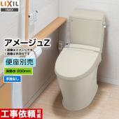 YBC-ZA10S--DT-ZA150E-BN8 INAX トイレ LIXIL アメージュZ便器 E...