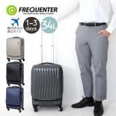 【フリクエンタークラム 1-216】 走行音が極めて静かなスーツケース、FREQUENTER。 より...