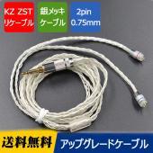 【KZ リケーブル】 KZ ZST ES4 ES3 ZS10 ZSR ED12 ED15に適用するケ...