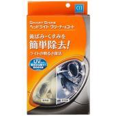 容量:70ml ライトの明るさ復活 誰でも簡単・お手軽にヘッドライトの黄ばみを落とすことができる 超...