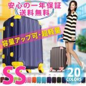人気のスーツケース小型・機内持ち込みサイズ TSAロック搭載 超軽量ファスナータイプです♪ 軽量なの...