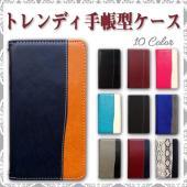 SO-02H XPERIA XZ Compact 対応 トレンディ手帳型ケース お使いの大切なスマー...