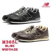 【商品名】 new balance ニューバランスM368L 【カラー名】 BL:BLACK BC:...