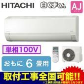 住宅用エアコン 日立 白くまくんAJシリーズ RAS-AJ22H-W 検索用カテゴリ855 【APF...