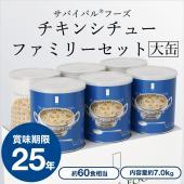 ■総重量 約6.7kg(1ケース6缶詰合)   ■チキンシチュー×3缶 1缶に422g入り  ■クラ...