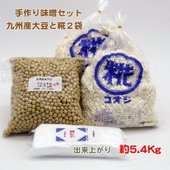 佐賀県産大豆「フクユタカ」(29年産大粒1等)1.35Kgと糀 1.7Kgのセットです。 できあがり...