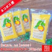 吉田みかんの皮パウダー(愛媛県産)(基本送料無)  1000円(税別)