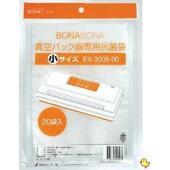 ●BONABONA 真空パック器専用抗菌袋  ●小サイズ20枚入り(幅20.0×長さ25.8cm) ...