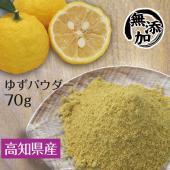 国産 ゆずパウダー ゆず粉末 柚子 70g  冬の風物詩、ゆずを粉末状にしてお料理に使いやすくしまし...
