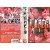 (中古品) 別れさせ屋 Vol.1 [VHS]  【メーカー名】 バップ  【メーカー型番】   【...