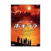 (中古品) ホ・ギ・ラ・ラ Hogi-Lala [DVD]  【メーカー名】 ジェネオン エンタテイ...