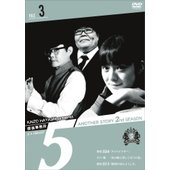 "(中古品) 探偵事務所5"" Another Story 2nd SEASON File 3 [DVD..."