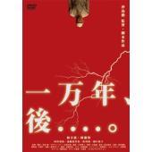 (中古品) 一万年、後....。 [DVD]  【メーカー名】 TOブックス  【メーカー型番】  ...