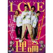 (中古品) LOVE理論 [DVD]  【メーカー名】 ポニーキャニオン  【メーカー型番】   【...