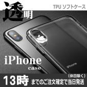 ●高品質TPU素材のクリアな携帯ケース。僅か0.8mmの極薄設計で携帯にジャストフィット。iPhon...