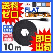 LANケーブル ランケーブル フラット 10m CAT6準拠 1年保証 ストレート ツメ折れ防止カバ...