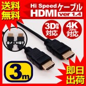 HDMIケーブル 3m HDMIver1.4 金メッキ端子 High Speed HDMI Cabl...