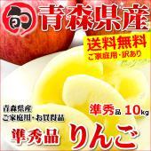 ■商品名:青森県産 準秀品 サンふじ リンゴ ■内容量:1箱 約9.0kg〜10.0kg(約26玉〜...