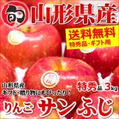 ■商品名:山形県産 特秀品 サンふじ リンゴ ■内容量:1箱 約 3kg(8玉〜11玉前後入り) ※...